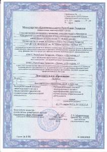 Лицензия Нежметдинова