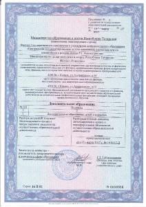 лицензия Адоратского