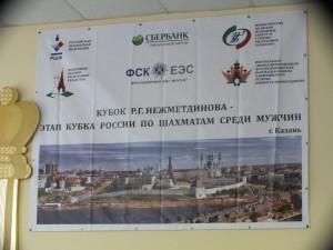 Кубок Нежметдинова - Рапид