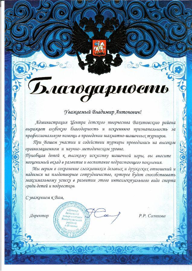 благодарность храменкову