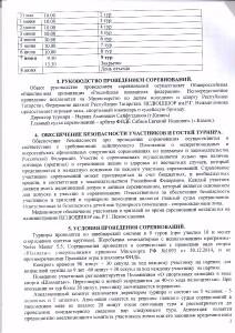 Нежметдинов - 2 стр