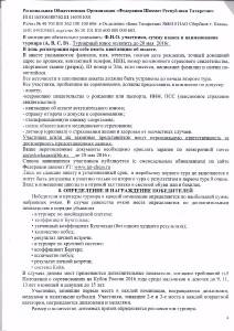 Нежметдинов 4