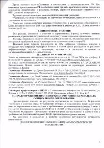 Нежметдинов 5 стр