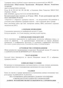 ПоложДенШахмРасчСч20.7.16г.2с (1)
