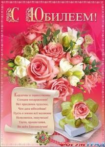 kartinki-s-dnem-rozhdeniya-50-let-zhenschine-7