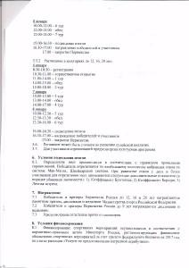 Го РФ 3