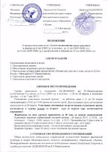 перв Казани 1