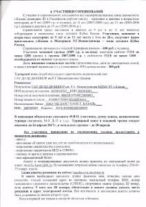 перв Казани 2