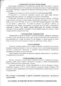 перв Казани 3
