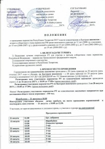 ПЕРВ РТ ШАХМ 1