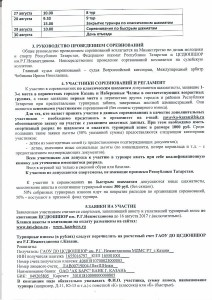 Перв РТ 2