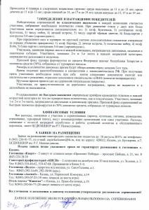Перв РТ 4
